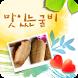 맛있는 굴비 by GONGGAM STORY CORP.