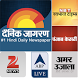 Hindi News India All Newspaper (Hindi Samachar) by Nu-Dime Studios