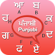 Punjabi Keyboard by Fancy Font For U