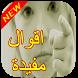 اقوال مفيدة new by MimounApps