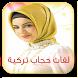 لفات حجاب تركية 2016 by Must app