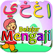 Belajar Mengaji by Winzam Dev