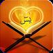 Surah Yaseen - Makki Surah by Noor-Ul-Islam Apps
