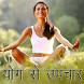 योग से उपचार Treatment by YOGA