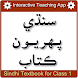 Sindhi Textbook 1 Part 2 by indusilicon software