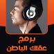 برمج عقلك الباطن توكيدات صوتية by Audiolaby