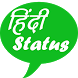 Hindi Status by AppVishwa