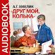 Аудиокнига Друг мой, Колька by IDDK