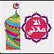 منبه اوقات الصلاه - الا صلاتي by ِAzkar MediaTech