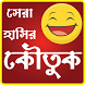 Bangla Jokes বাংলা কৌতুক জোকস by Android Field