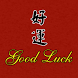 Good Luck Chinese Dublin by OrderYOYO