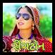 Geeta Rabari Ringtones by Gujarat App