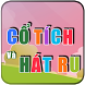 Ke Chuyen Và Hat Ru by app.viet.pro