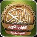 موسوعة القران الكريم الشاملة by AppstudioZinb