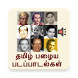 Tamil old movie songs (தமிழ்) by OneCoders