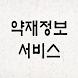 약재정보서비스 by Seo Seong Seok