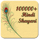 100000+ Hindi Shayari by status inc.