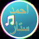 أغاني احمد ستار2017