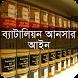 ব্যাটালিয়ন আনসার আইন, ১৯৯৫ by Nasir BPM