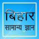 BIHAR GK बिहार सामान्य ज्ञान by Sunits Edu Lab