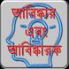 আবিষ্কার বাংলা সাধারণ জ্ঞান by AppStorm Lab