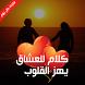 كلام للعشاق يهز القلوب by hans app
