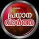 Pradhana Vartha by Salbiz Infotech