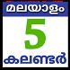 Malayalam Calendar 2018 by Logger