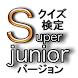 クイズ検定 super junior バージョン by dreamland