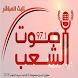 إذاعة صوت الشعب by م / محمد الجهمي