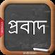 Bangla Probad (বাংলা প্রবাদ) by Androizen