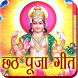 Chhath Puja HD Songs by GolemTechApps