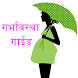 Pregnancy Guide in Marathi by Indic Apps