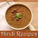Hindi Recipes 2017 by Oganapps