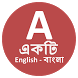 English to Bangla Dictionary by Shree EduApps
