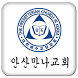 안산만나교회 by ZRoad Korea