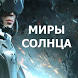 """Легенда о Сове """"Миры Солнца"""" by Aleksandr Lysenko"""