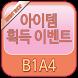 B1A4 템샵