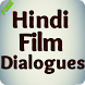 Hindi Film Dialogue in Hindi by Glaxy Champ