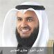 القرآن الكريم كاملا للشيخ مشاري العفاسي - بدون نت by Laith Arabiya