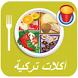 أكلات تركية by Younes Ahmed