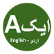 English to Urdu Dictionary by Shree EduApps