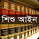 শিশু আইন, ২০১৩ by Nasir BPM