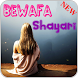 Bewafa Shayari Hindi हिन्दीमें by Shayari Jokes Live wallpaper Photo frame and etc.