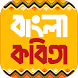 কবিতা সমগ্র bangla kobita by Dhaka Apps