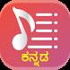 Kannada Songs Lyrics - Movies - Songs - Lyrics by DV DROID