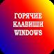 Сочетания клавиш Windows10 by Dev. Alexander Falko