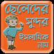 ছেলেদের ইসলামিক নাম - islamic boys name bangla by GreenZone Tech