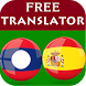 Lao Spanish Translator by TTMA Apps
