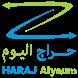 حــراج الـــيوم by souqalshamel